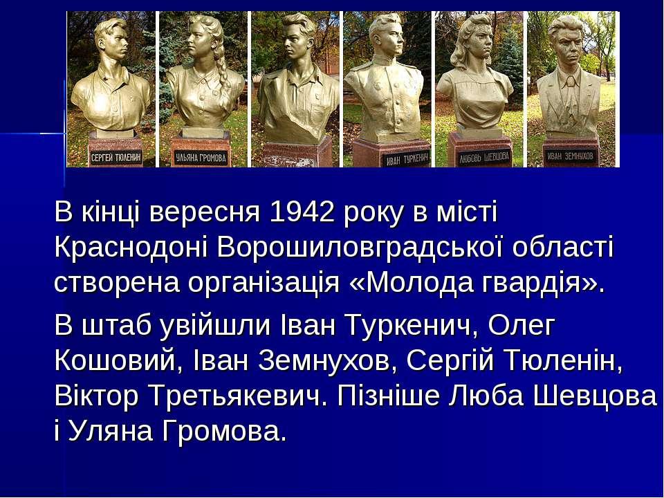 В кінці вересня 1942 року в місті Краснодоні Ворошиловградської області створ...