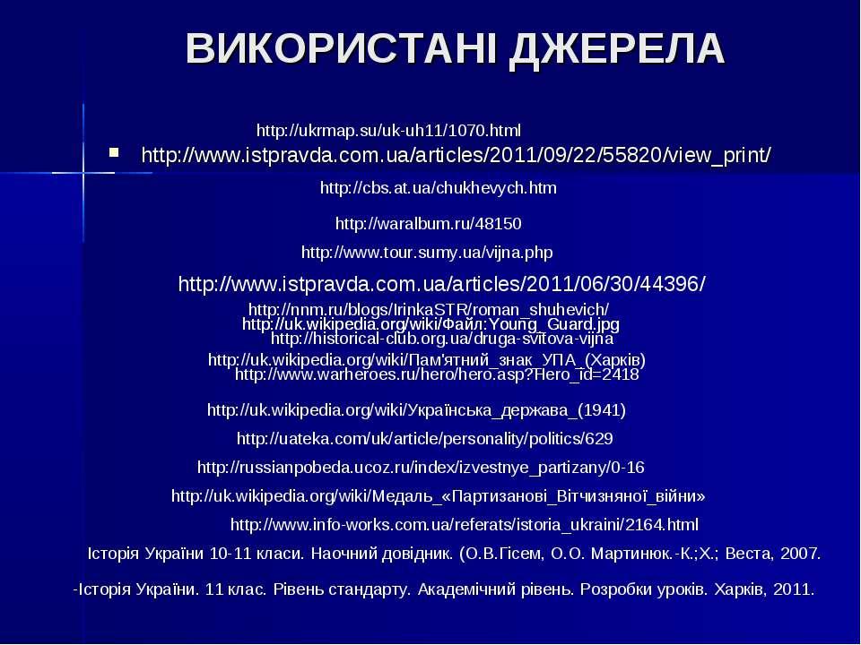ВИКОРИСТАНІ ДЖЕРЕЛА http://www.istpravda.com.ua/articles/2011/09/22/55820/vie...