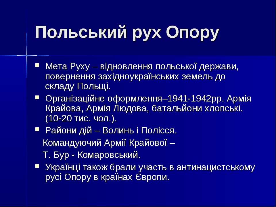 Польський рух Опору Мета Руху – відновлення польської держави, повернення зах...