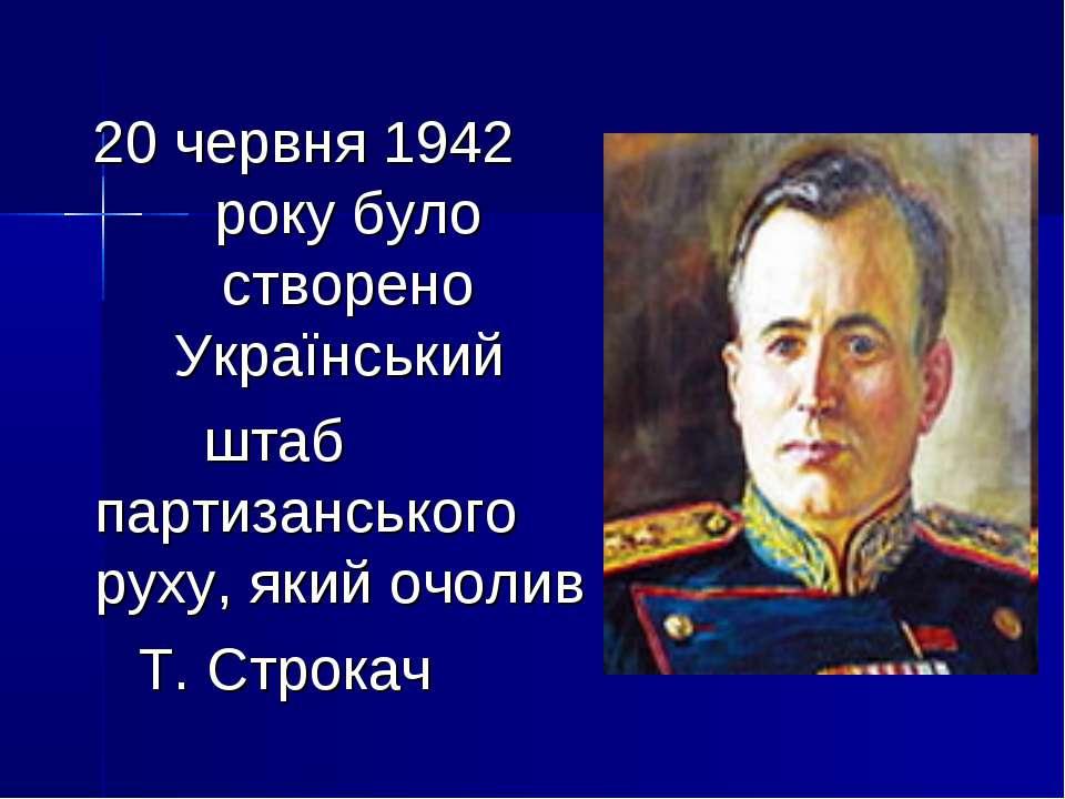 20 червня 1942 року було створено Український штаб партизанського руху, який ...