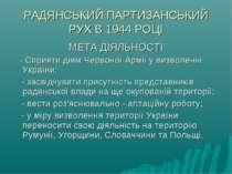 РАДЯНСЬКИЙ ПАРТИЗАНСЬКИЙ РУХ В 1944 РОЦІ МЕТА ДІЯЛЬНОСТІ - Сприяти діям Черво...