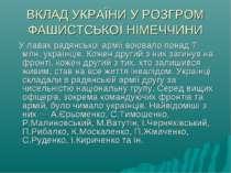 ВКЛАД УКРАЇНИ У РОЗГРОМ ФАШИСТСЬКОЇ НІМЕЧЧИНИ У лавах радянської армії воювал...