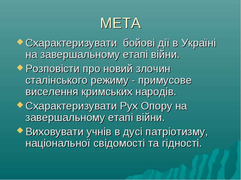 МЕТА Схарактеризувати бойові дії в Україні на завершальному етапі війни. Розп...