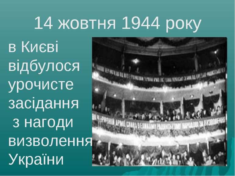 14 жовтня 1944 року в Києві відбулося урочисте засідання з нагоди визволення ...