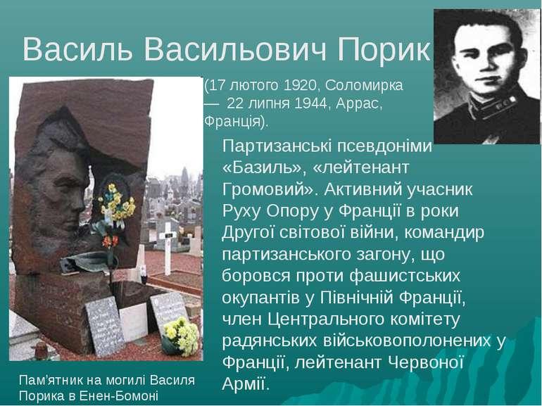 Василь Васильович Порик Партизанські псевдоніми «Базиль», «лейтенант Громовий...