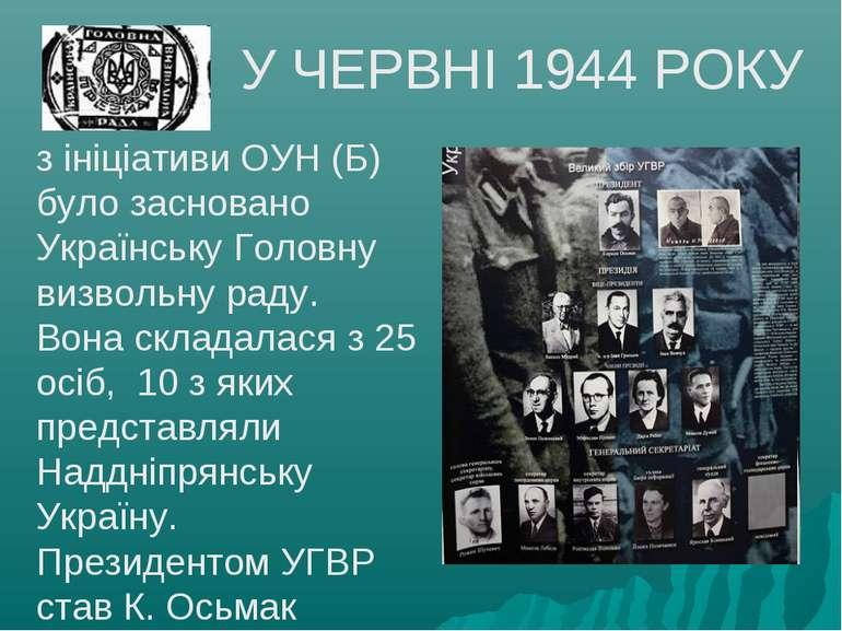У ЧЕРВНІ 1944 РОКУ з ініціативи ОУН (Б) було засновано Українську Головну виз...