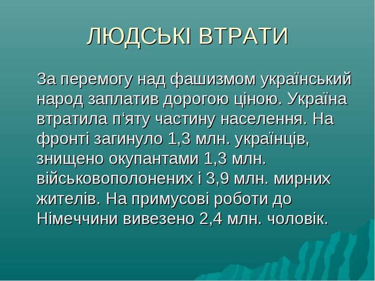 ЛЮДСЬКІ ВТРАТИ За перемогу над фашизмом український народ заплатив дорогою ці...