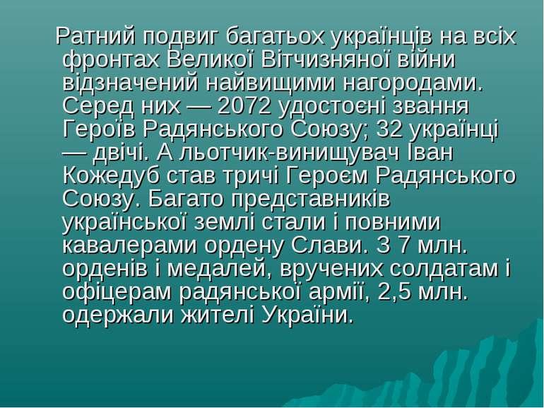 Ратний подвиг багатьох українців на всіх фронтах Великої Вітчизняної війни ві...