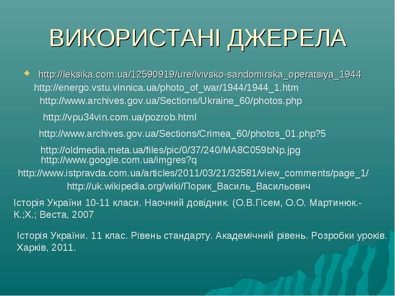 ВИКОРИСТАНІ ДЖЕРЕЛА http://leksika.com.ua/12590919/ure/lvivsko-sandomirska_op...