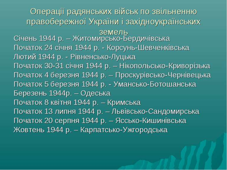 Операції радянських військ по звільненню правобережної України і західноукраї...