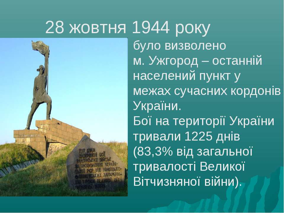 було визволено м. Ужгород – останній населений пункт у межах сучасних кордоні...