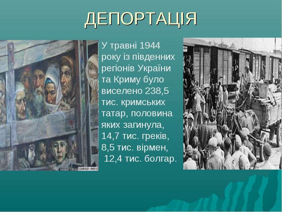 ДЕПОРТАЦІЯ У травні 1944 року із південних регіонів України та Криму було вис...