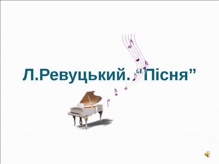 """Л.Ревуцький. """"Пісня"""""""
