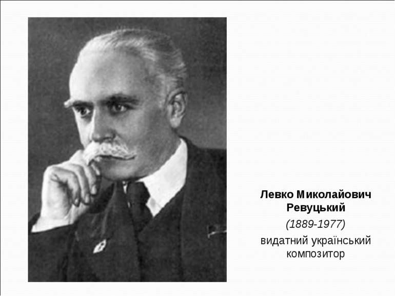Левко Миколайович Ревуцький (1889-1977) видатний український композитор