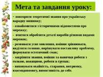 Мета та завдання уроку: - повторити теоретичні знання про українську народну ...