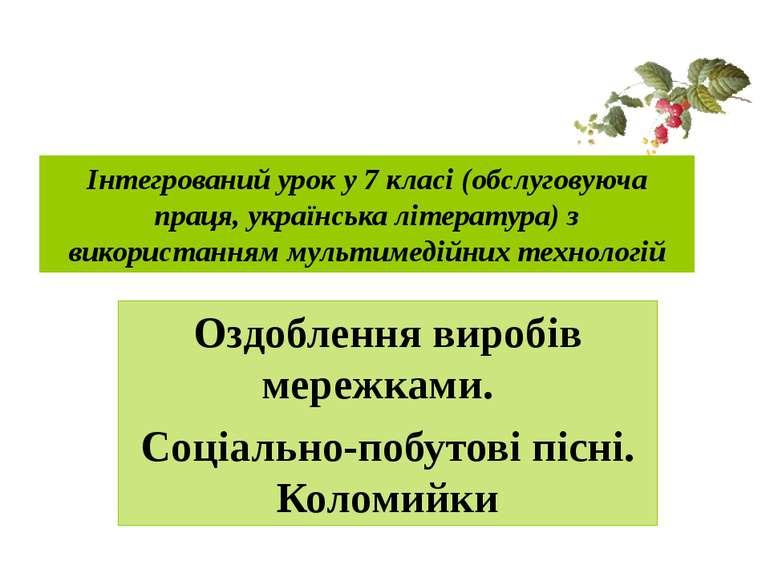 Інтегрований урок у 7 класі (обслуговуюча праця, українська література) з вик...