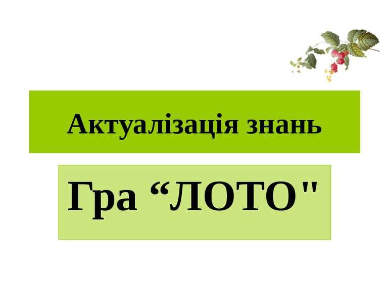 """Актуалізація знань Гра """"ЛОТО"""""""