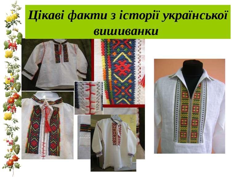 Цікаві факти з історії української вишиванки