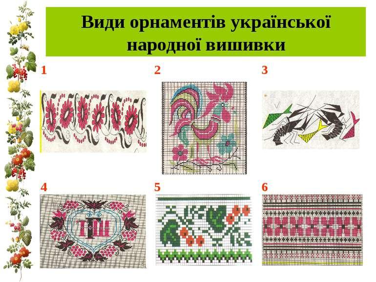 Види орнаментів української народної вишивки