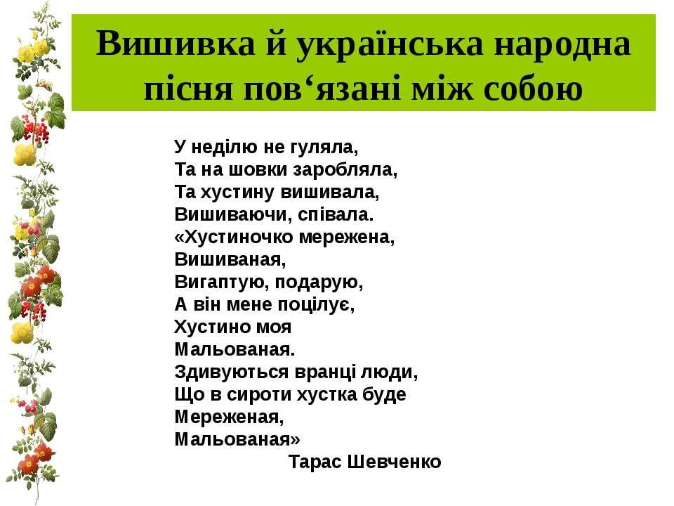 Вишивка й українська народна пісня пов'язані між собою У неділю не гуляла, Т...