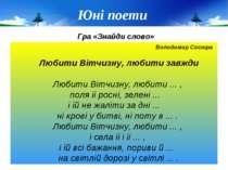Юні поети Гра «Знайди слово» Володимир Сосюра Любити Вітчизну, любити завжди ...