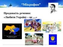 """""""Мікрофон"""" Продовжіть речення: «Любити Україну – це ....»"""