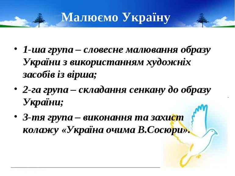 Малюємо Україну 1-ша група – словесне малювання образу України з використання...