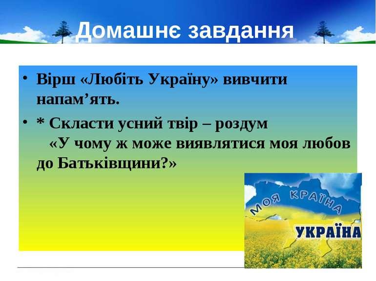Домашнє завдання Вірш «Любіть Україну» вивчити напам'ять. * Скласти усний тві...