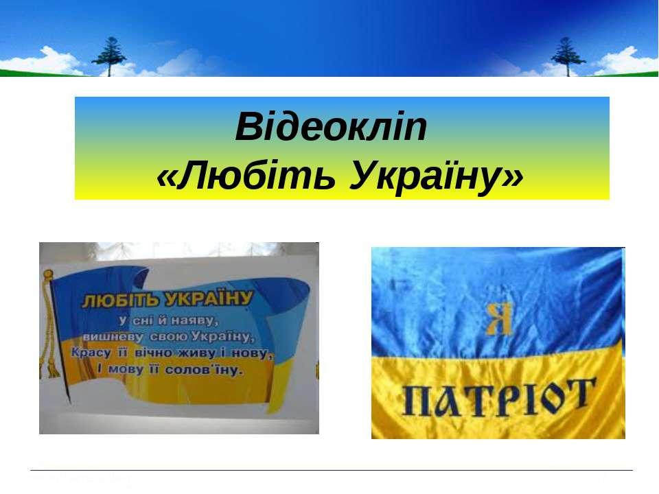 Відеокліп «Любіть Україну»