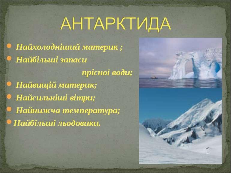 Найхолодніший материк ; Найбільші запаси прісної води; Найвищій материк; Найс...