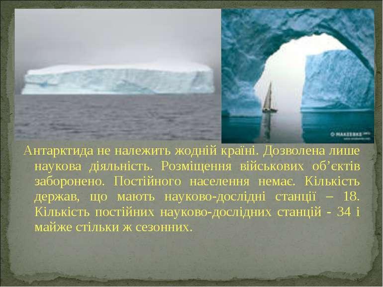 Антарктида не належить жодній країні. Дозволена лише наукова діяльність. Розм...
