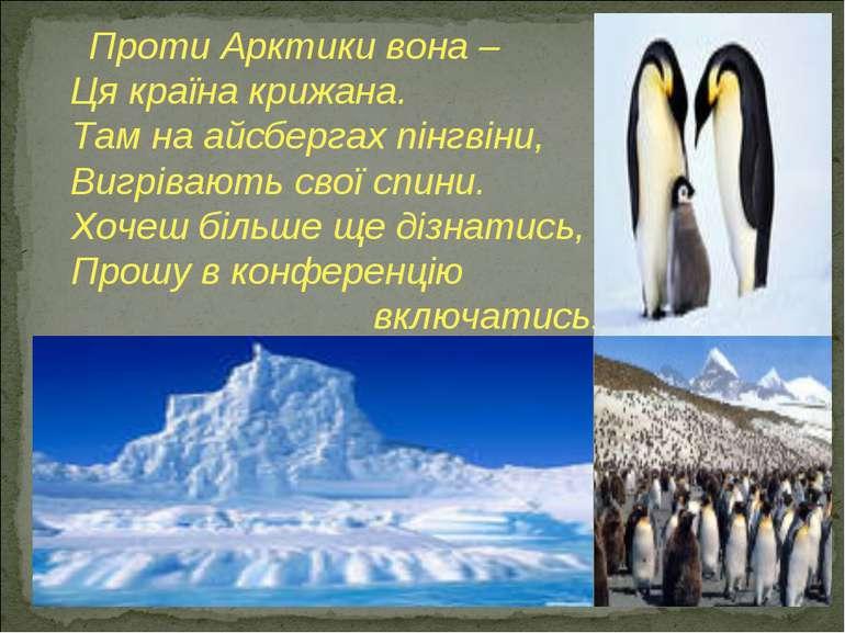 Проти Арктики вона –  Ця країна крижана.  Там ...