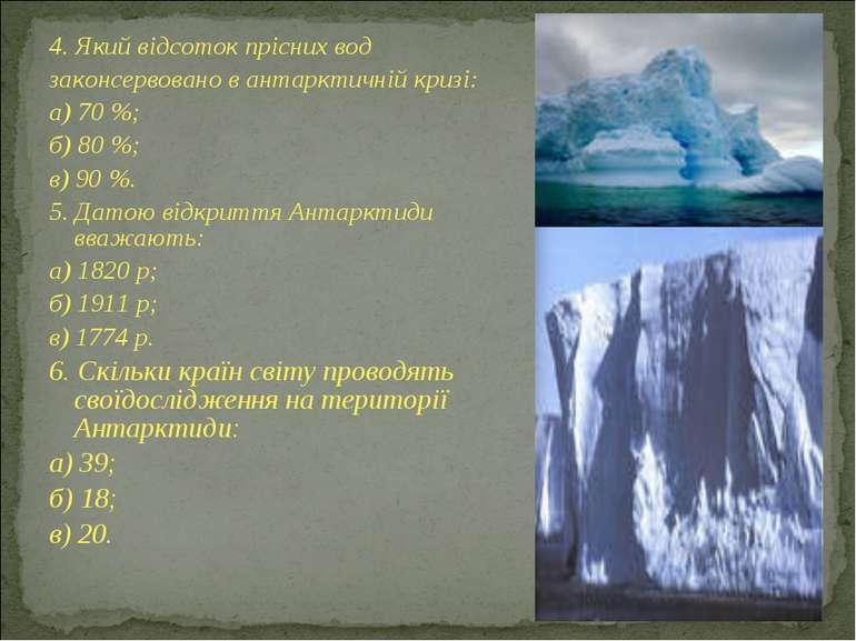 4. Який відсоток прісних вод законсервовано в антарктичній кризі: а) 70 %; б)...