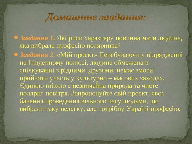 Завдання 1. Які риси характеру повинна мати людина, яка вибрала професію поля...