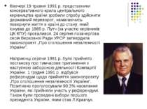 Ввечері 19 травня 1991 р. представники консервативного крила центрального кер...