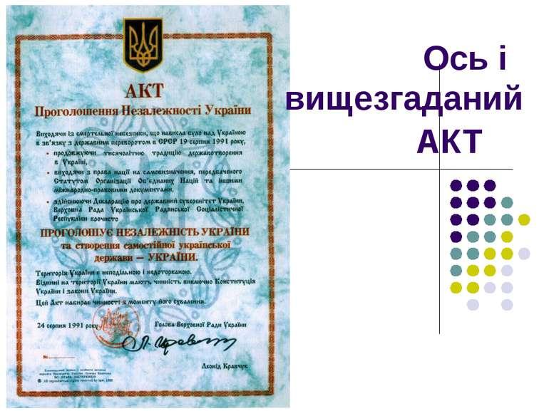 Ось і вищезгаданий АКТ