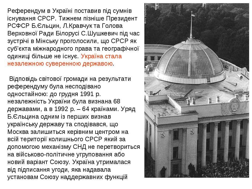 Референдум в Україні поставив під сумнів існування СРСР. Тижнем пізніше Прези...