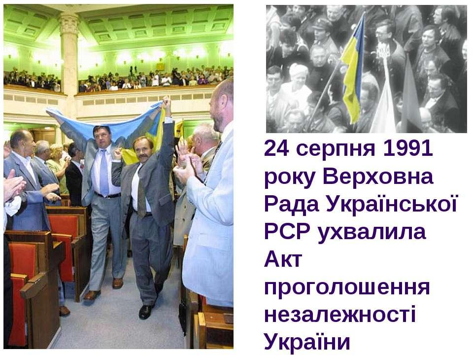 24 серпня 1991 року Верховна Рада Української РСР ухвалила Акт проголошення н...