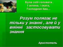Була собі головата , І зелена, і оката, Господиня Ква… Розум полягає не тільк...