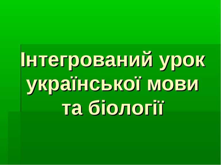 Інтегрований урок української мови та біології