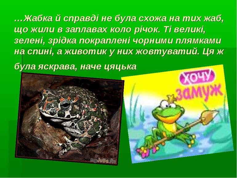 …Жабка й справді не була схожа на тих жаб, що жили в заплавах коло річок. Ті ...
