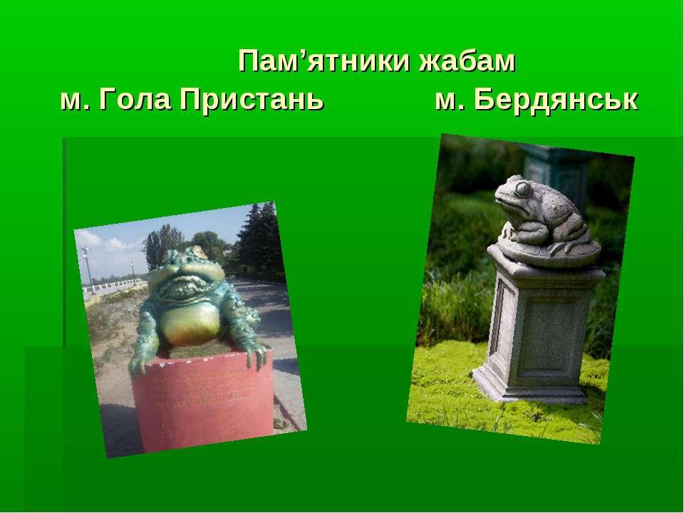 Пам'ятники жабам м. Гола Пристань м. Бердянськ