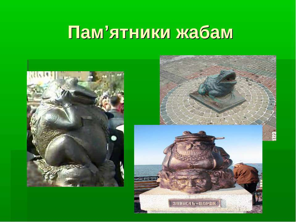 Пам'ятники жабам