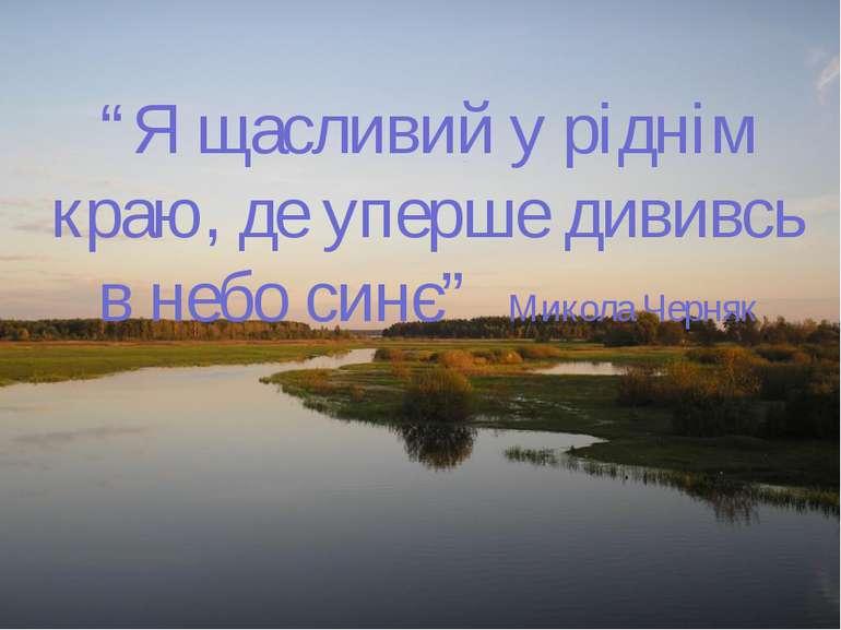 """""""Я щасливий у ріднім краю, де уперше дививсь в небо синє"""" Микола Черняк"""