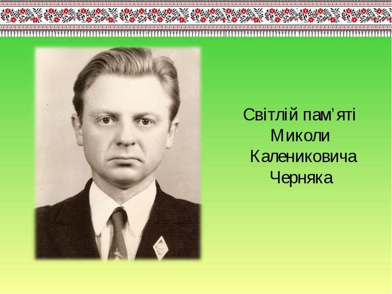 Світлій пам'яті Миколи Калениковича Черняка