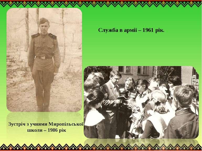 Служба в армії – 1961 рік. Зустріч з учнями Миропільської школи – 1986 рік