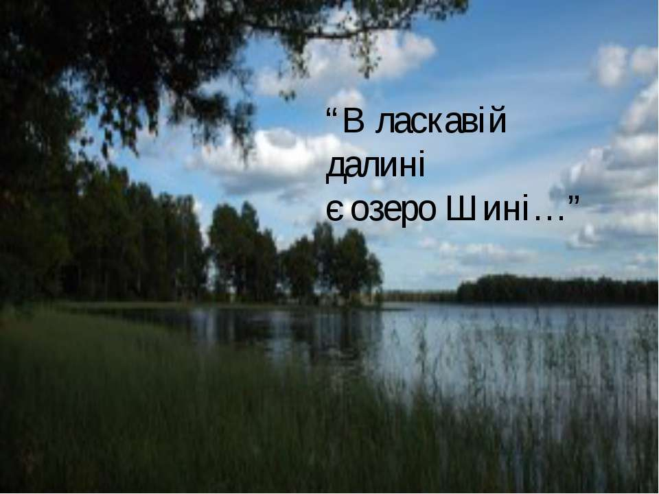"""""""В ласкавій далині є озеро Шині…"""""""