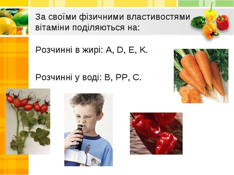 Розчинні в жирі: A, D, E, K. Розчинні у воді: B, PP, C. За своїми фізичними в...