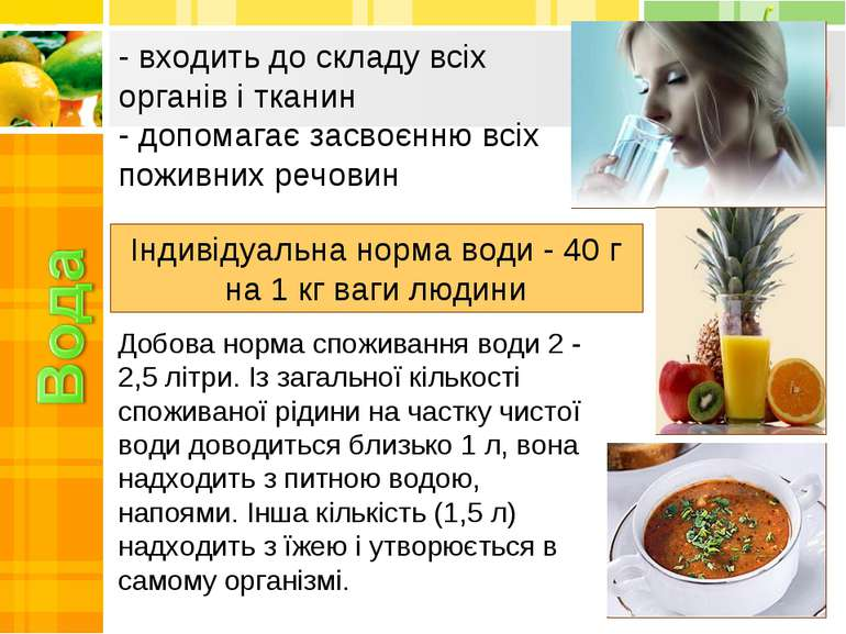 - входить до складу всіх органів і тканин - допомагає засвоєнню всіх поживних...