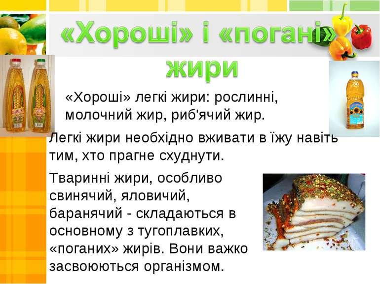 «Хороші» легкі жири: рослинні, молочний жир, риб'ячий жир. Тваринні жири, осо...